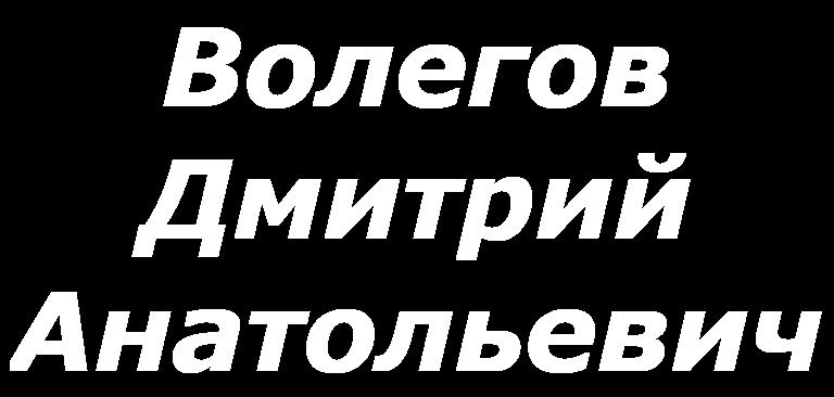 Адвокат Волегов Д.А. Защита – моя профессия!